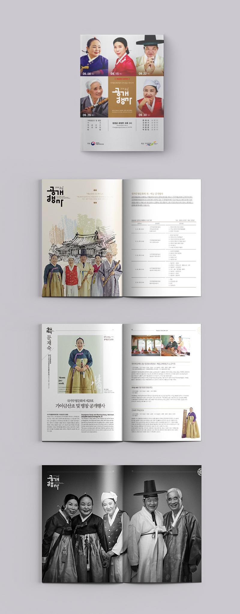 2018궁궐공개행사 썸네일.jpg