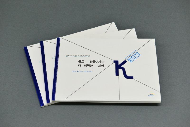 한국수자원공사1.jpg