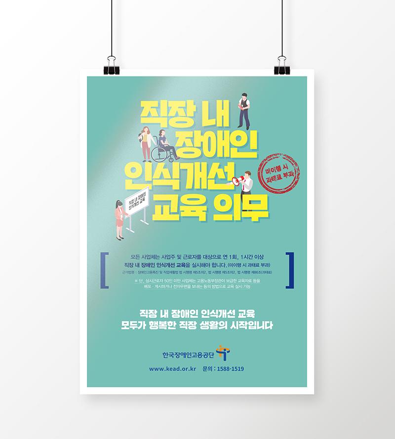 장애인고용공단 포스터.jpg