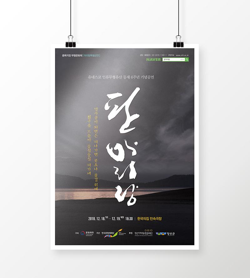 판아리랑 포스터.jpg