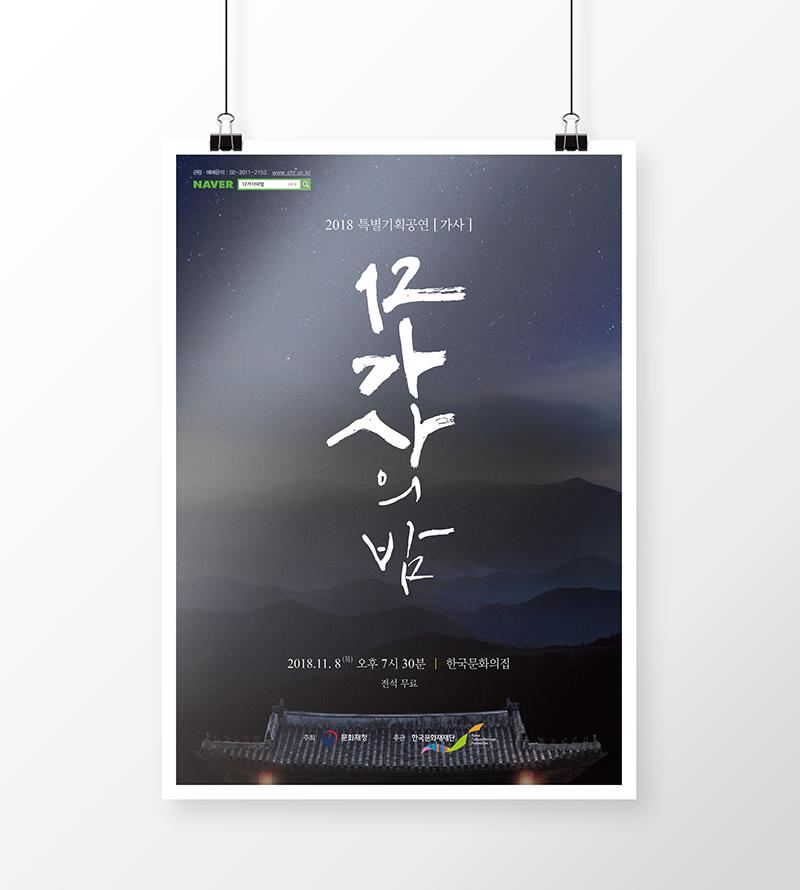 12가사 포스터.jpg