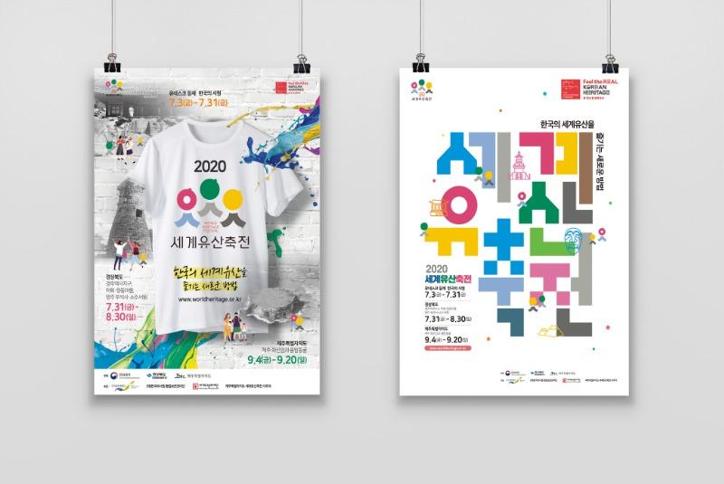 한국문화재재단_세계유산축전(포스터).jpg